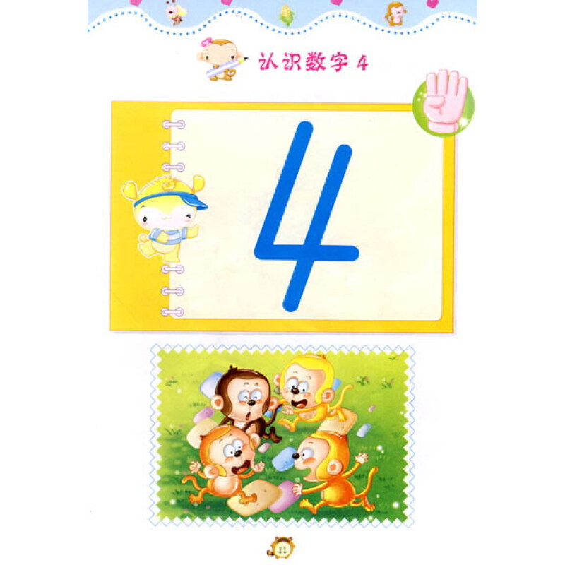 《幼儿数学启蒙1》【摘要