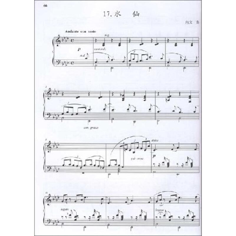 帕格尼尼主题变奏曲 24.向阳花 25.序曲(第一号)告诉你 26.绣金匾 27.图片