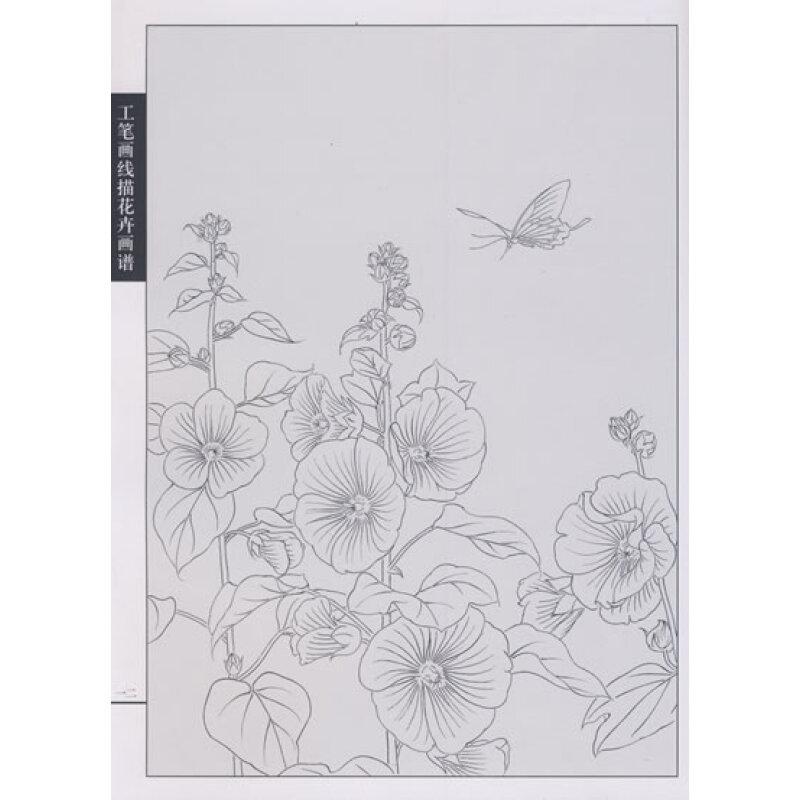 工笔画线描花卉画谱:蜀葵篇