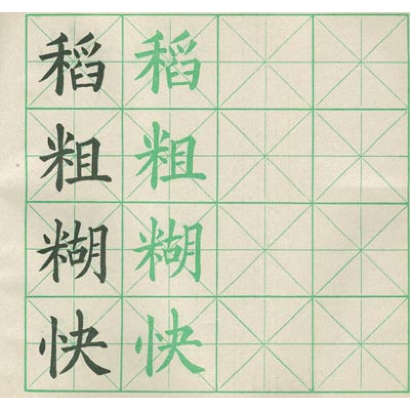 青岛出版社铅笔楷书