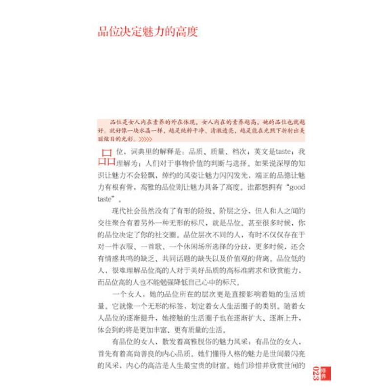 《新修炼魅力女人全集:气质美女卷》张晓梅【摘要
