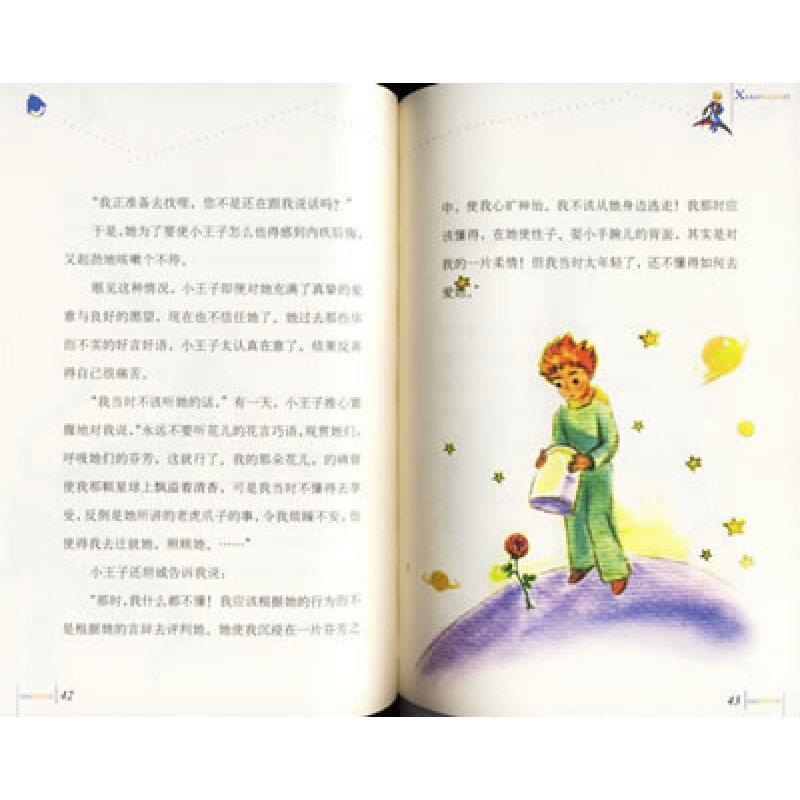 世界畅销儿童文学名著:小王子(彩色图文版)