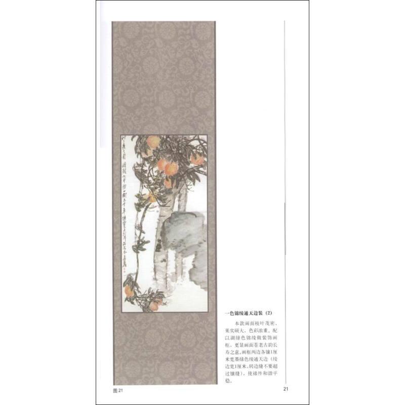 《中国书画装裱款式百例》图片