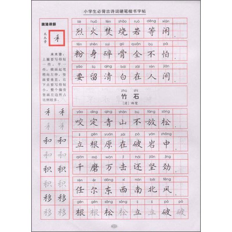 《庞中华硬笔书法系列:小学生必背古诗词(楷书钢笔)