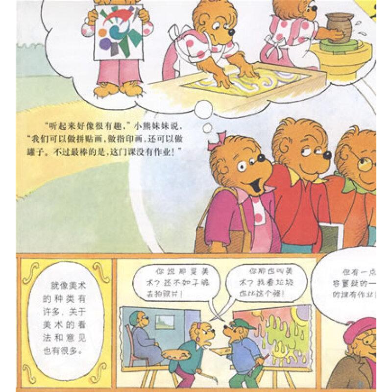 《贝贝熊系列丛书·自己画画看:和爸爸妈妈学画画》