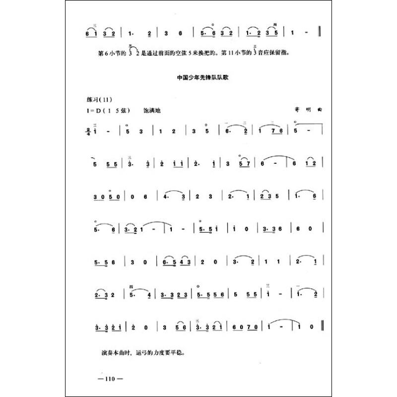 二胡独奏曲《晴雯歌》曲谱-二胡入门 段晋中,王捷平 艺术 在线图书
