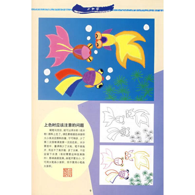 儿童蜡笔水彩画基础教程 蒋云标