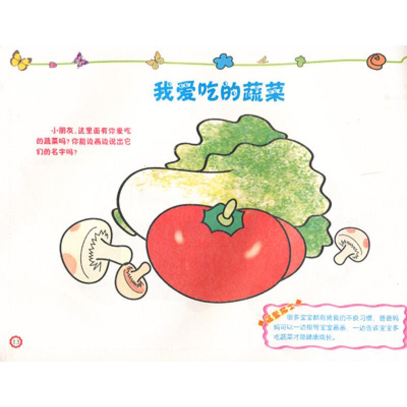 《手拉手亲子简笔画:手拉手》【摘要