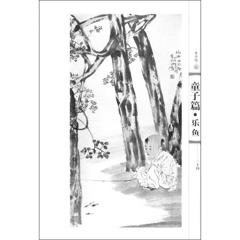 写意古装人物画谱:童子篇