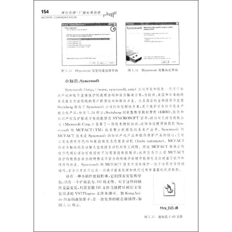 目录 第1章 计算机音乐制作概述图片