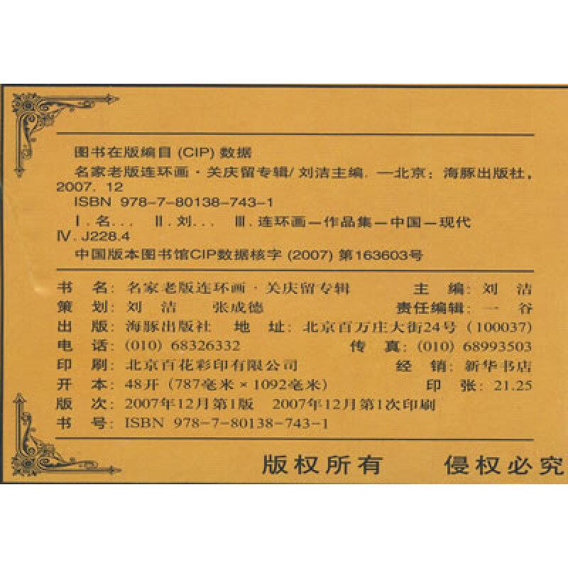 ·查看全部>> , 目录  智取华山 桥隆飚 特殊身份的警官(上...