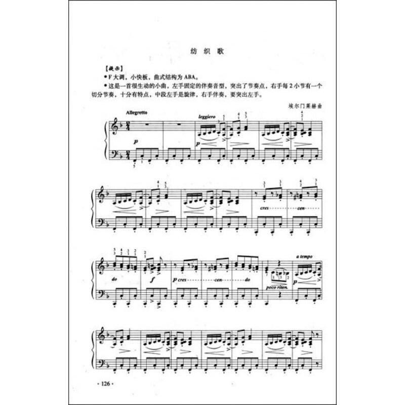 山楂树三重奏谱子
