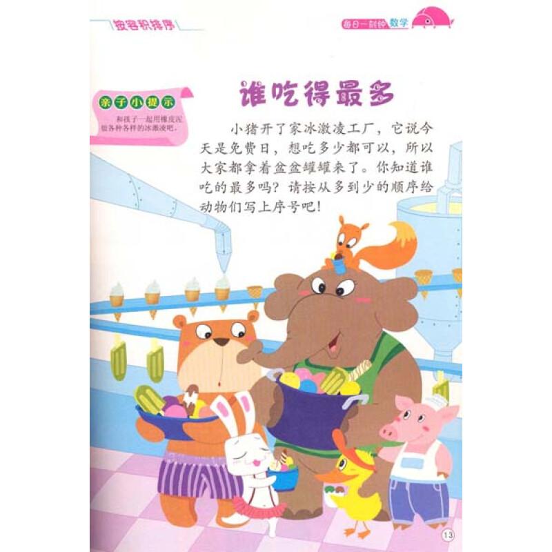 数学课玩具小熊图片