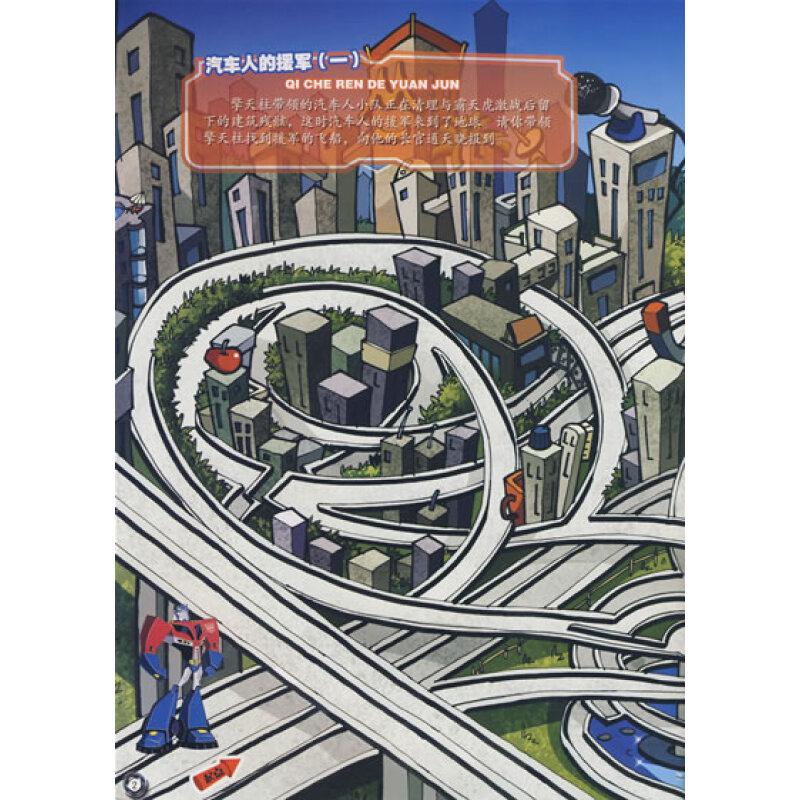 变形金刚大迷宫:太空堡垒(最新版)(赠送超值炫彩贴纸)