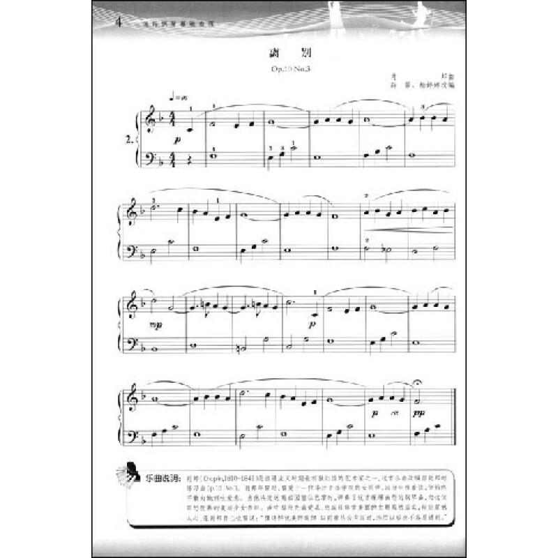 流行钢琴基础教程图片