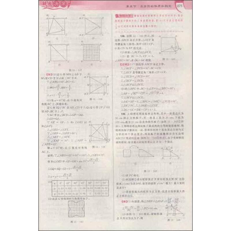 实数 代数式 整式结构图