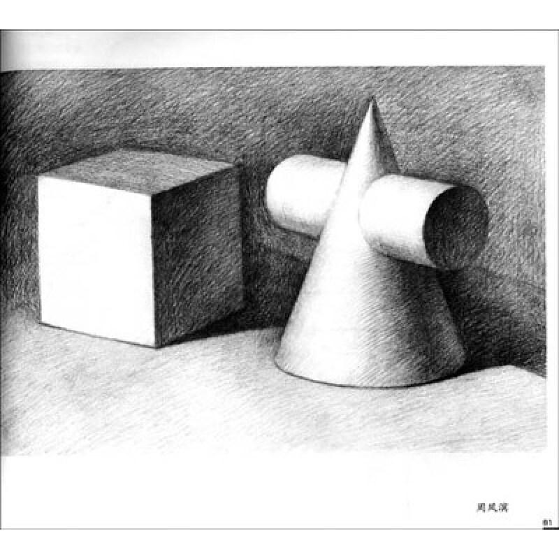 《徐世政美术辅导丛书:基础素描教程》(徐世政)图片