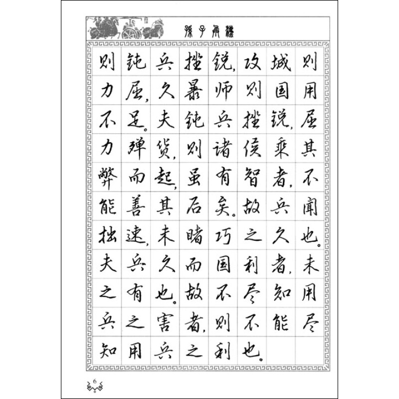 《美工钢笔行书字帖.