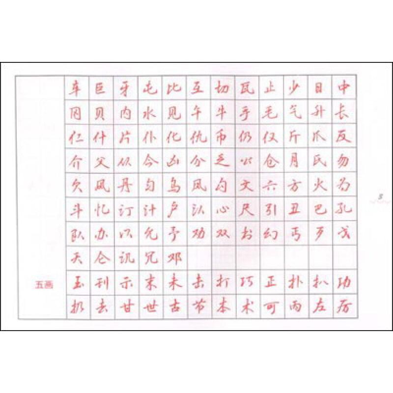 常用字钢笔字帖:行书篇图片