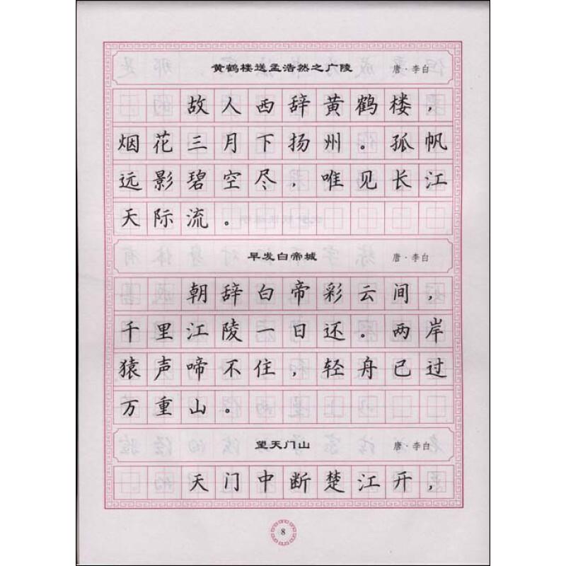 《小学生必背古诗词:钢笔规范正楷字帖》(王惠松)