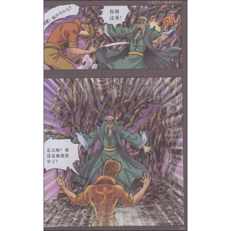 《乌龙院大长篇漫画系列第26卷》敖幼祥【