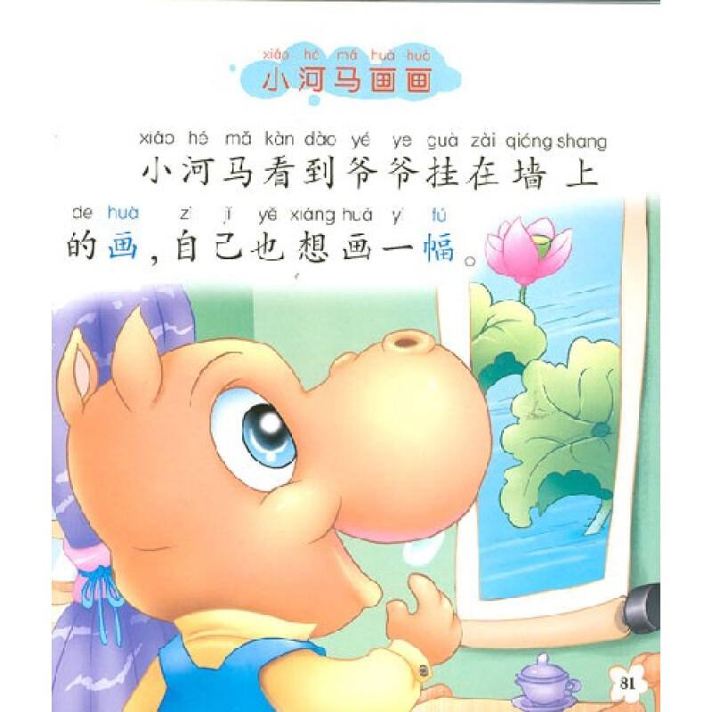 《小宝宝故事屋系列·婴幼儿读物:学话故事》