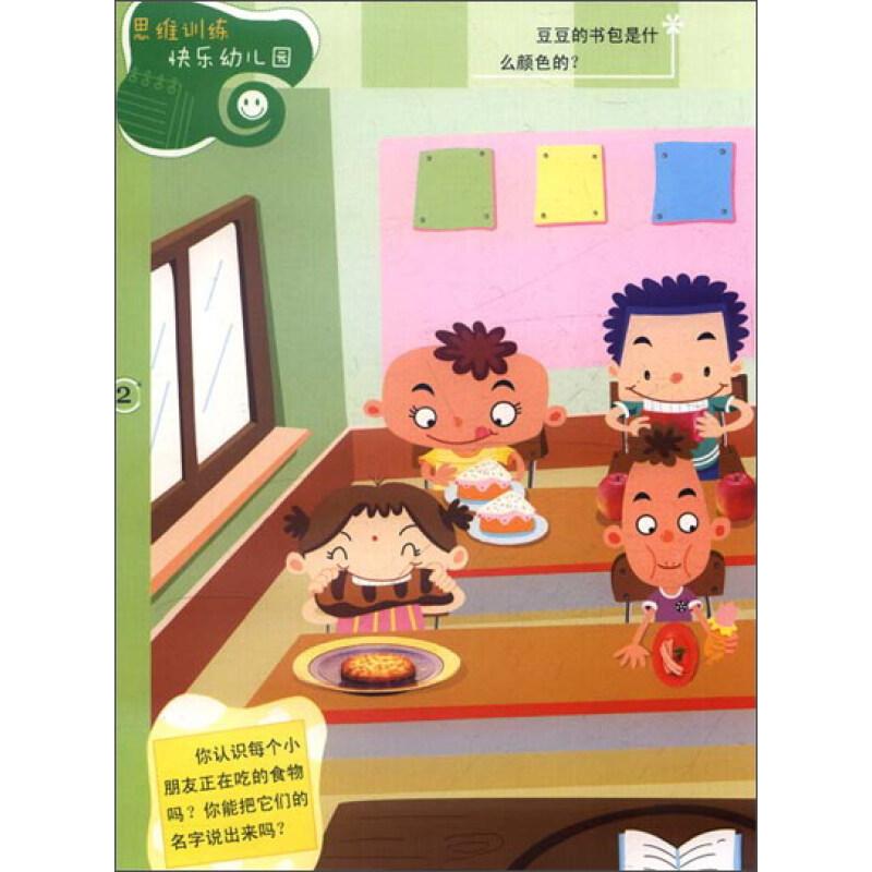《幼儿思维训练:快乐幼儿园(3-6岁)》【摘要