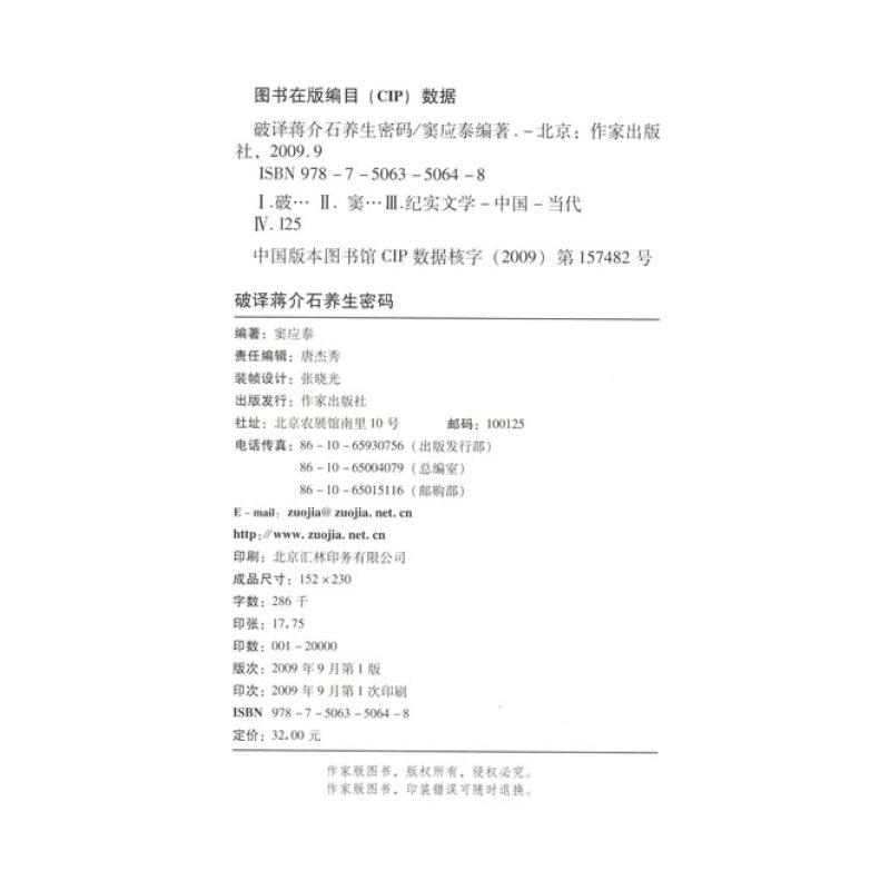 京剧六盘山曲谱