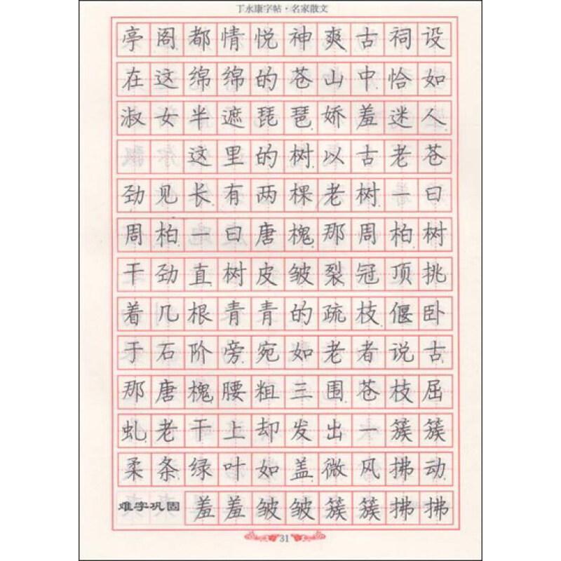 《丁永康字帖:名家散文(钢笔楷书)》【摘要