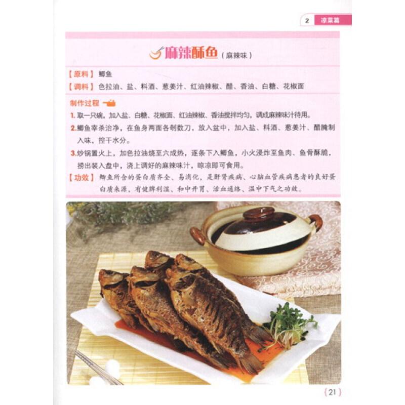 《美味久久列地川菜》【摘要