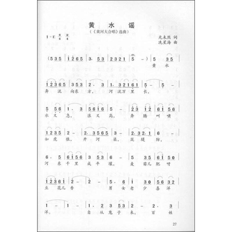 军人本色-经典中国红歌精选 套装上下册 孙鹏