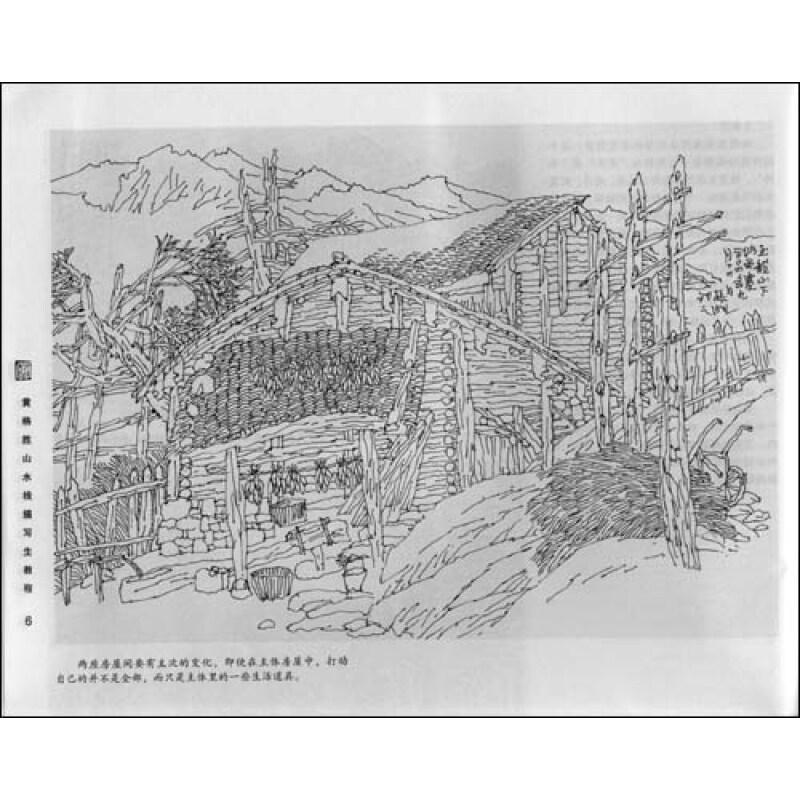 写生步骤 第四章  建筑物的线描画法 一,木结构建筑的线描表现 二