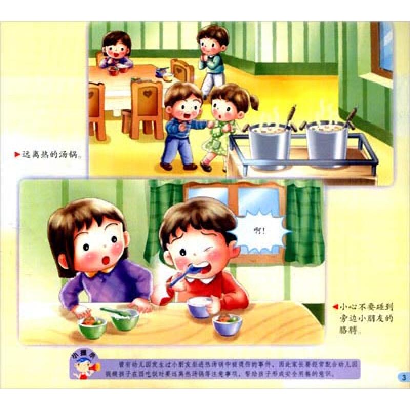 《小康轩·幼儿园安全教育(幼儿用书)(小班下)》