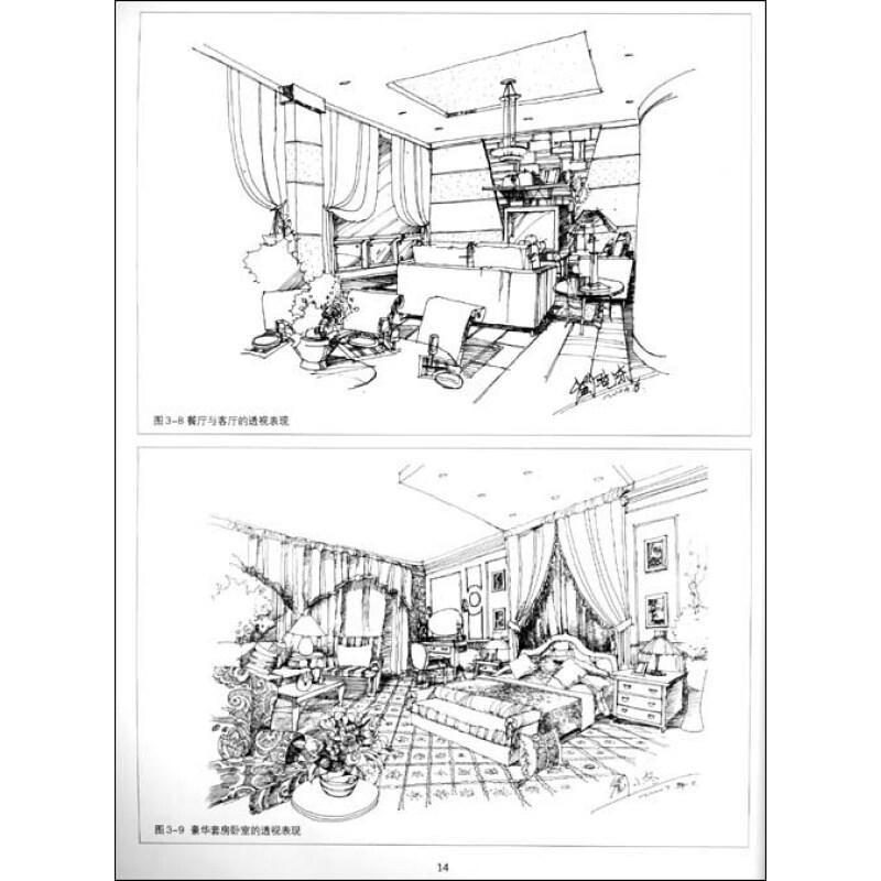 艺术 设计 手绘室内效果图表现