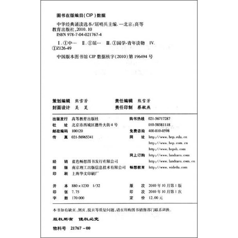 兰亭序六孔陶笛曲谱; 中华经典诵读选本|图书音像|伟鑫购物商城;