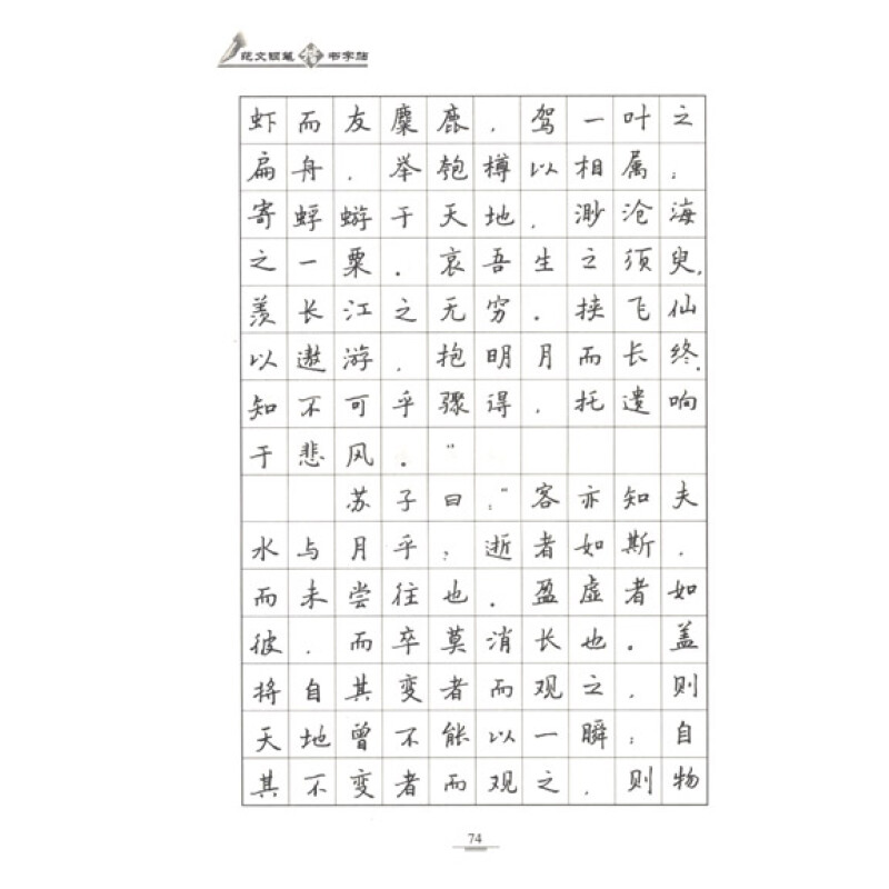 《范文钢笔楷书字帖》【摘要图片