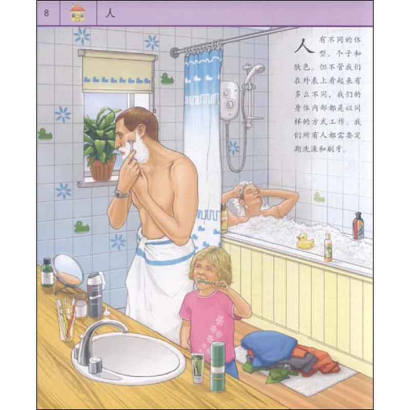 《儿童趣味图画小百科:我的世界》(奥利维亚·)