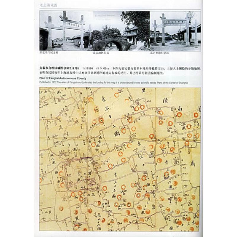 (京东商城) 老上海地图报价