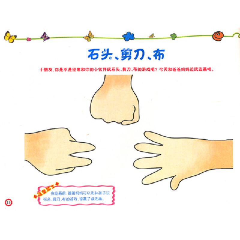 手拉手亲子简笔画:手拉手