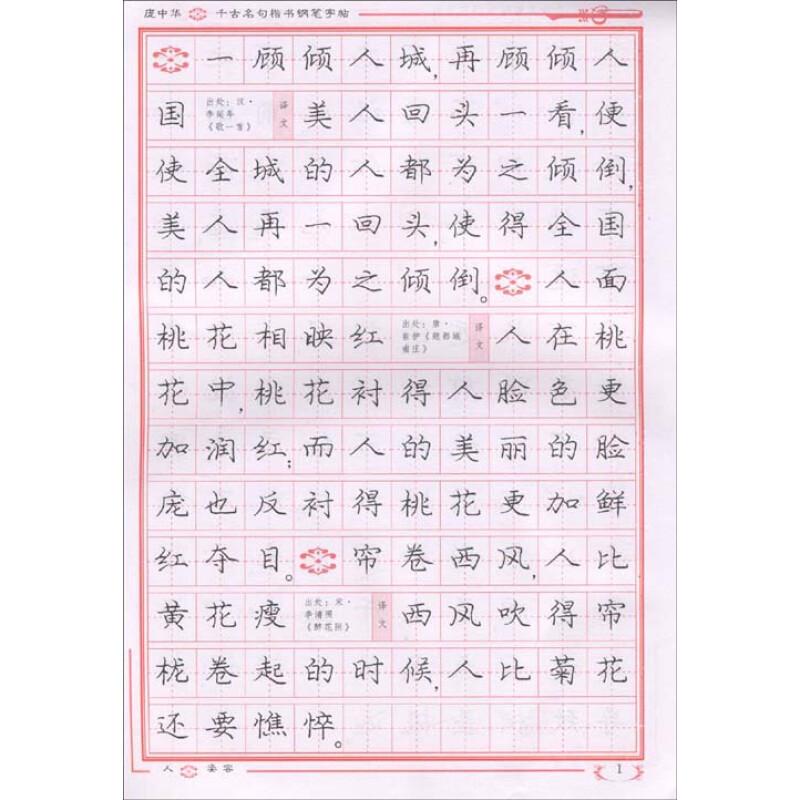 庞中华钢笔字帖模板