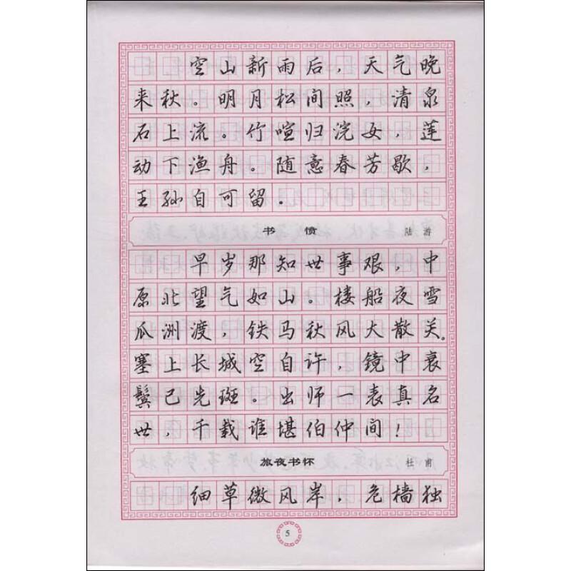 钢笔规范行书字帖-随e购