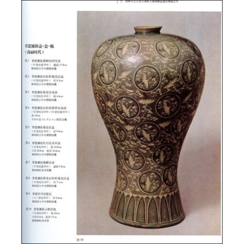 世界陶瓷:人类不同文明和多元文化在交融中延异的土与火的艺术(第5卷)图片