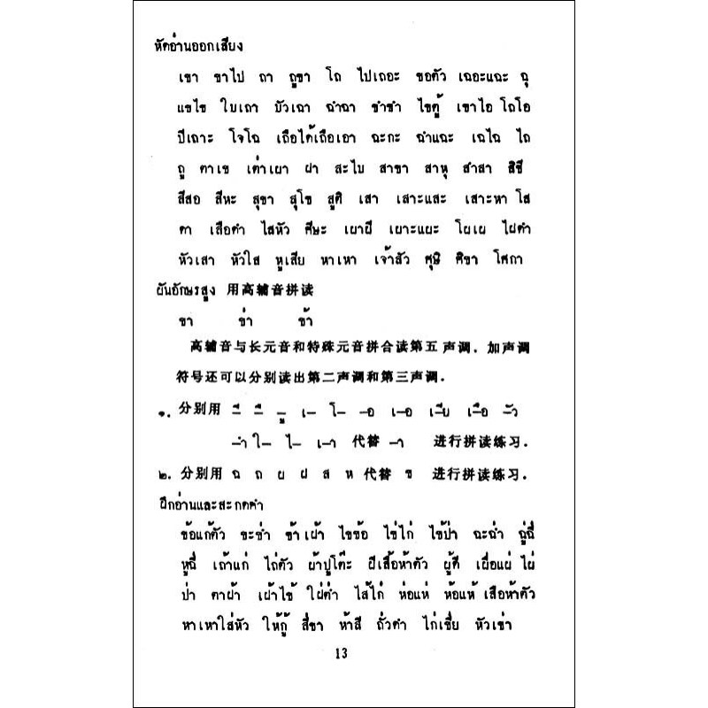 泰语歌尤克里里曲谱