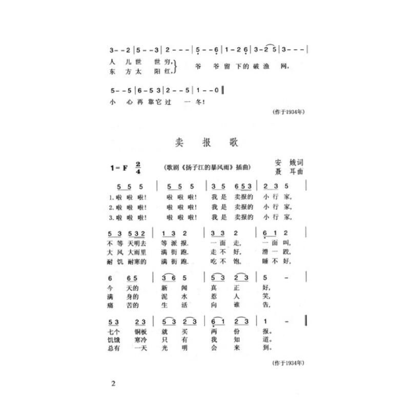 渔光曲:安娥作词歌曲集