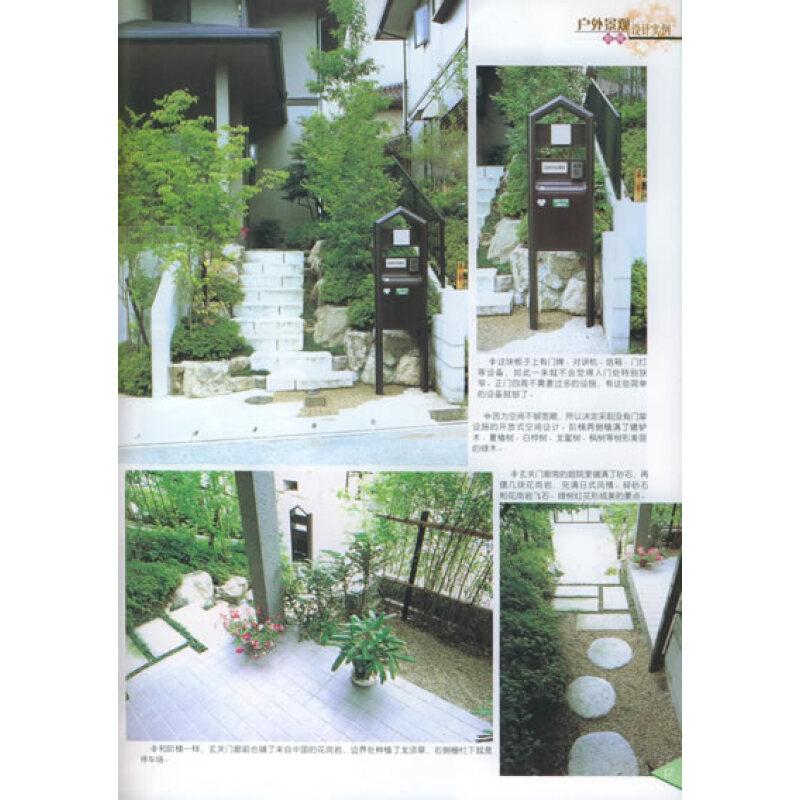 建筑 园林景观 户外景观:庭院设计  编辑推荐