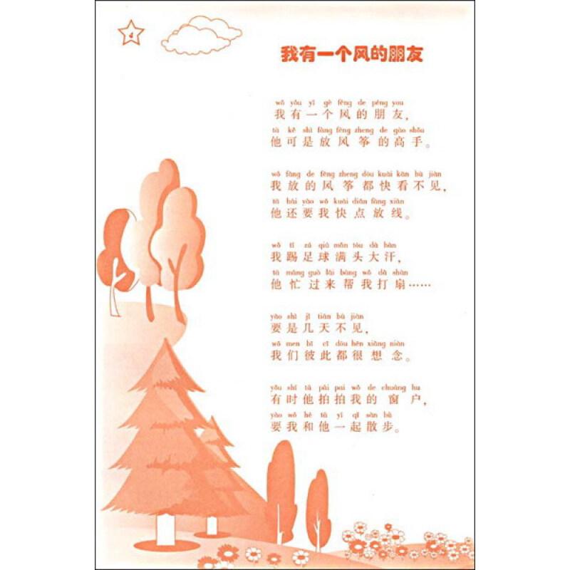 《快乐成长系列·儿童诗歌:吱吱和咪咪(童诗集)》
