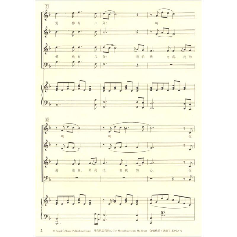 红星歌(电影《闪闪的红星》插曲) 混声合唱4.