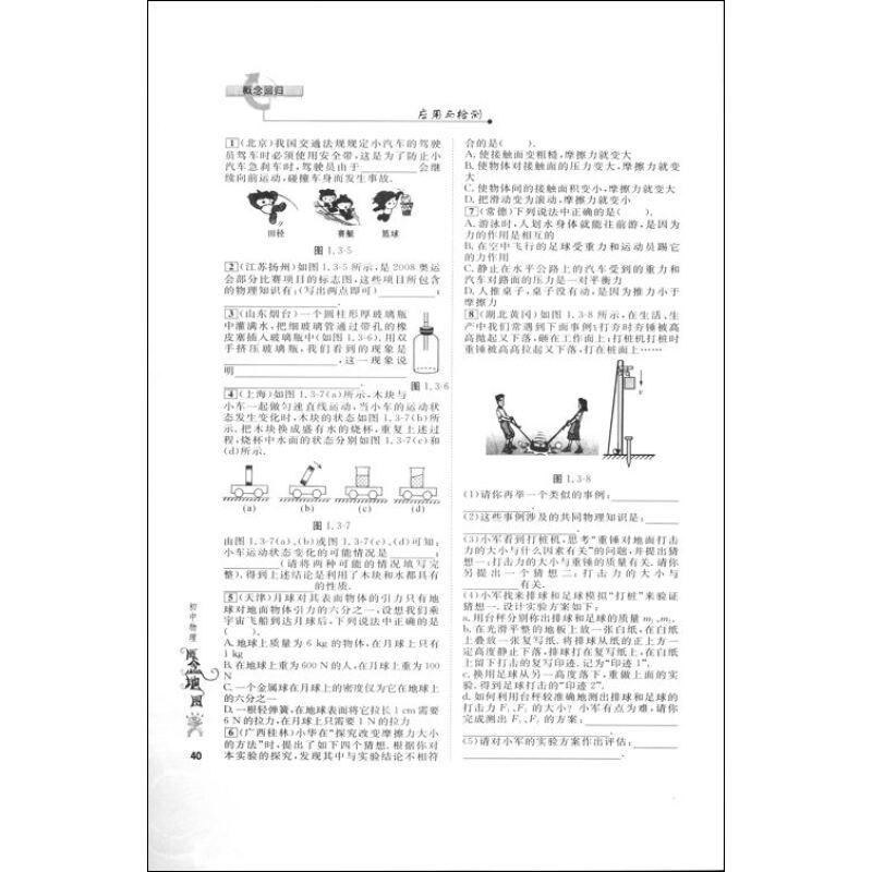 《中学概念地图丛书:初中物理概念地图》(曾刚)