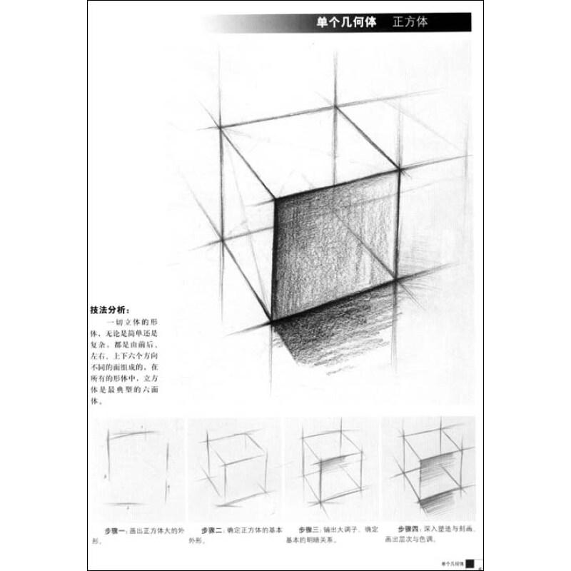 长方体组合素描-绘画学习第1起跑线基础素描 结构几何体教程图片