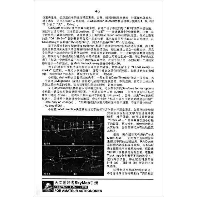 天文爱好者skymap手册